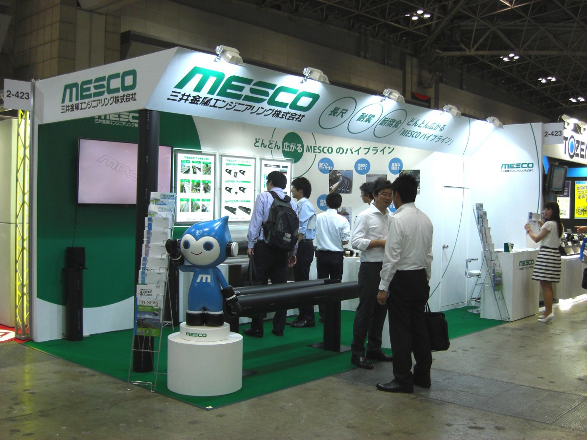 下水道展'15 © MESCO 三井金属エンジニアリング株式会社