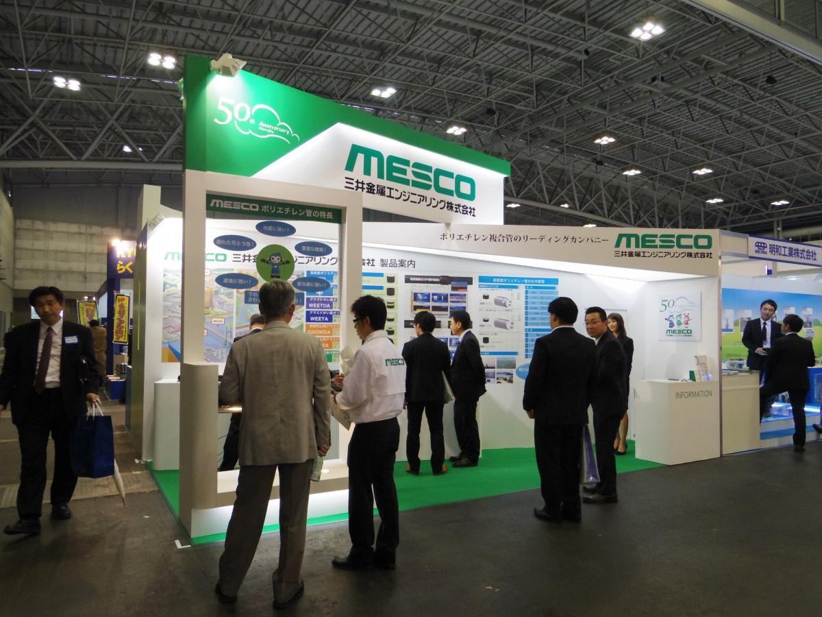さいたま水道展 © MESCO 三井金属エンジニアリング株式会社
