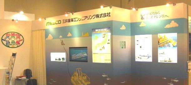 テクノオーシャン2016 © MESCO 三井金属エンジニアリング株式会社