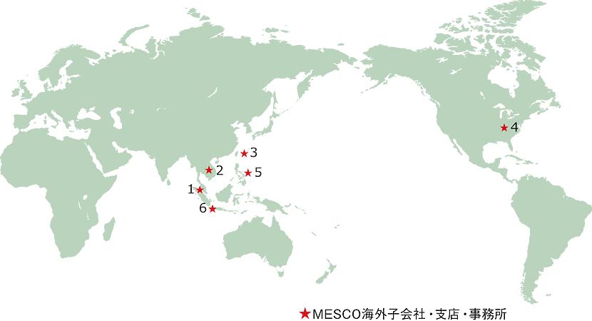 MESCO海外子会社・支店・事務所