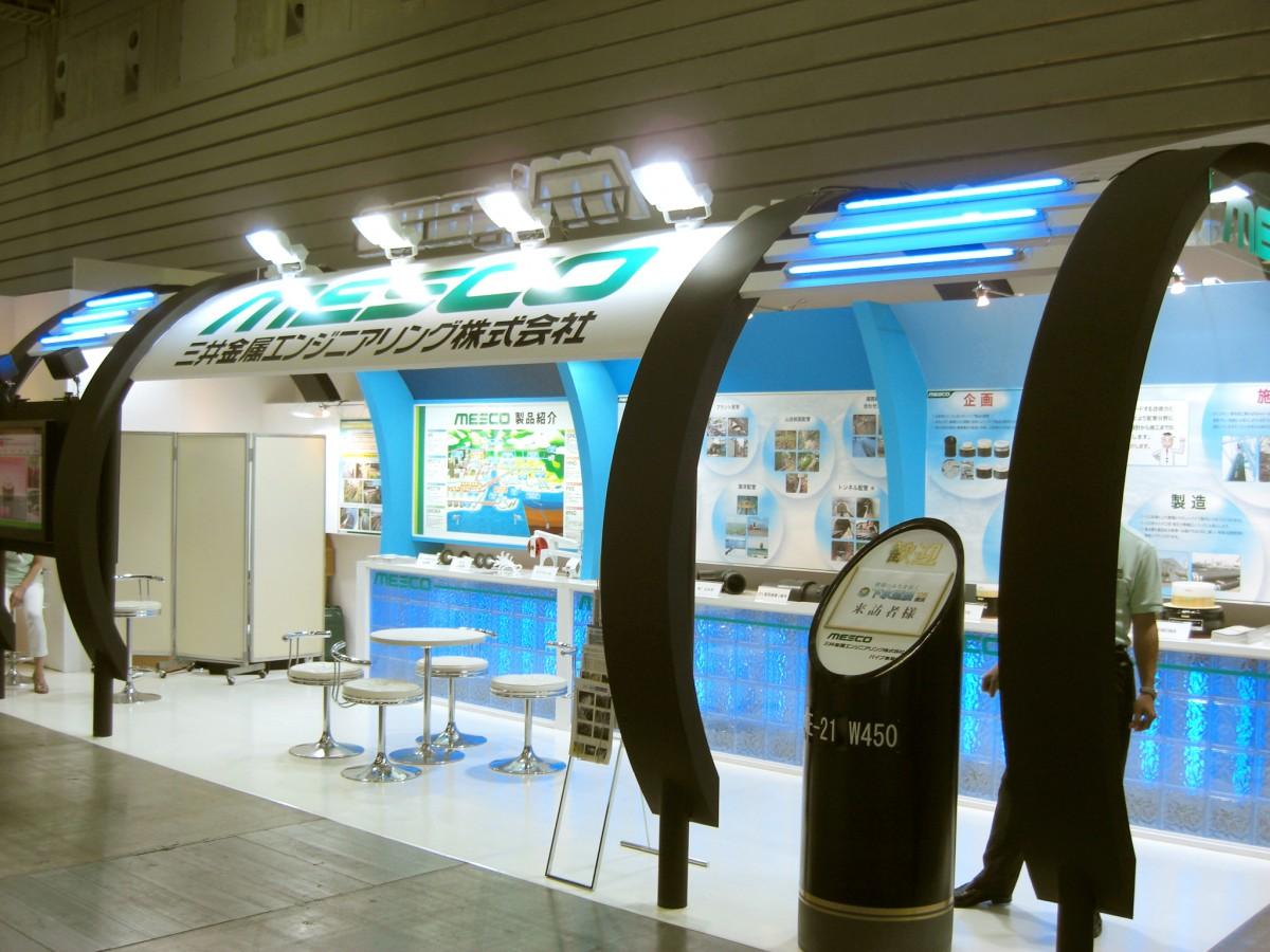 日本発!くらしを支える底力 下水道展'15東京 © MESCO 三井金属エンジニアリング株式会社
