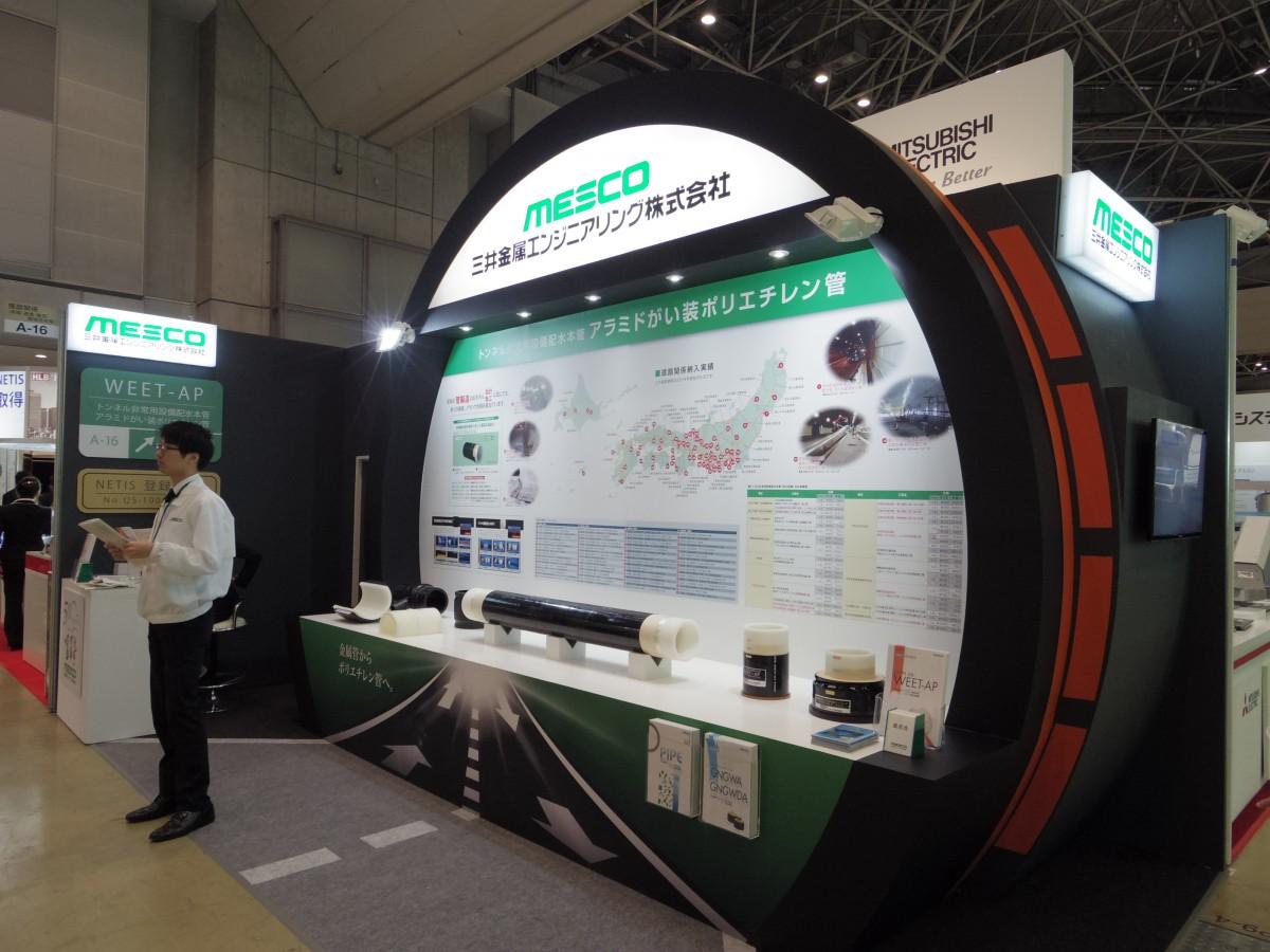 ハイウェイテクノフェア2015 -高速道路を支える最先端技術- © MESCO 三井金属エンジニアリング株式会社