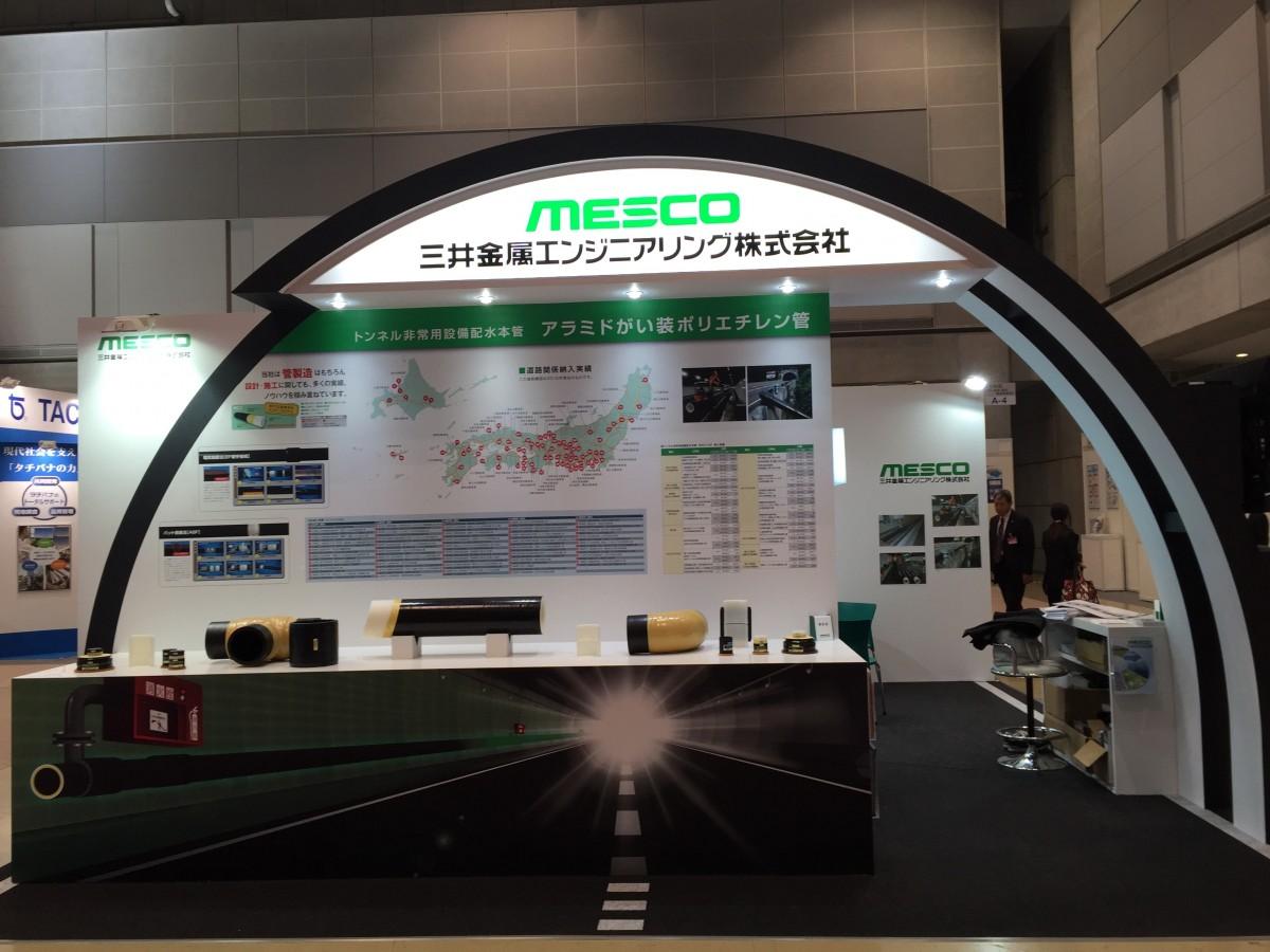 ハイウェイテクノフェア'2015 © MESCO 三井金属エンジニアリング株式会社