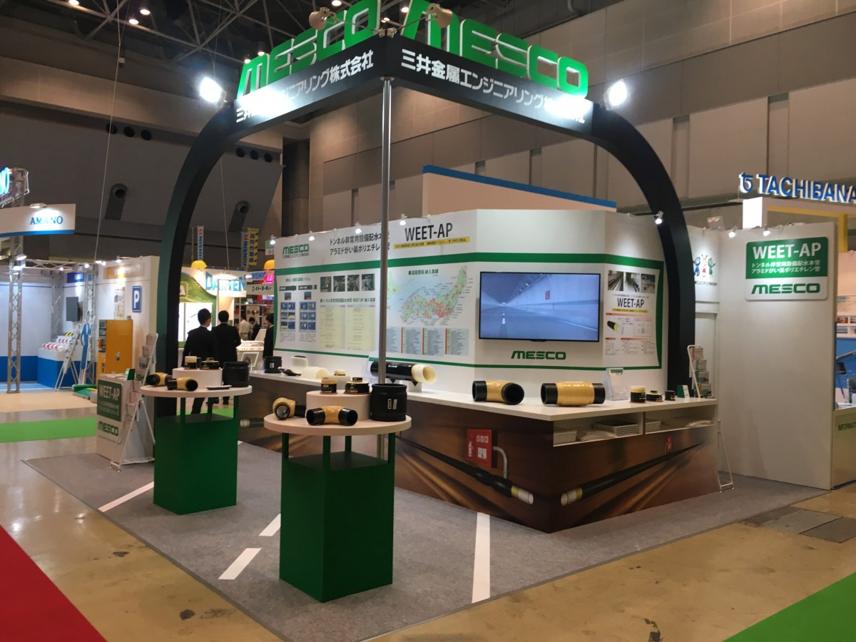 ハイウェイテクノフェア2016 © MESCO 三井金属エンジニアリング株式会社