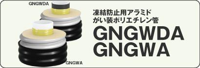 凍結防止用アラミドがい装ポリエチレン管 GNGWA