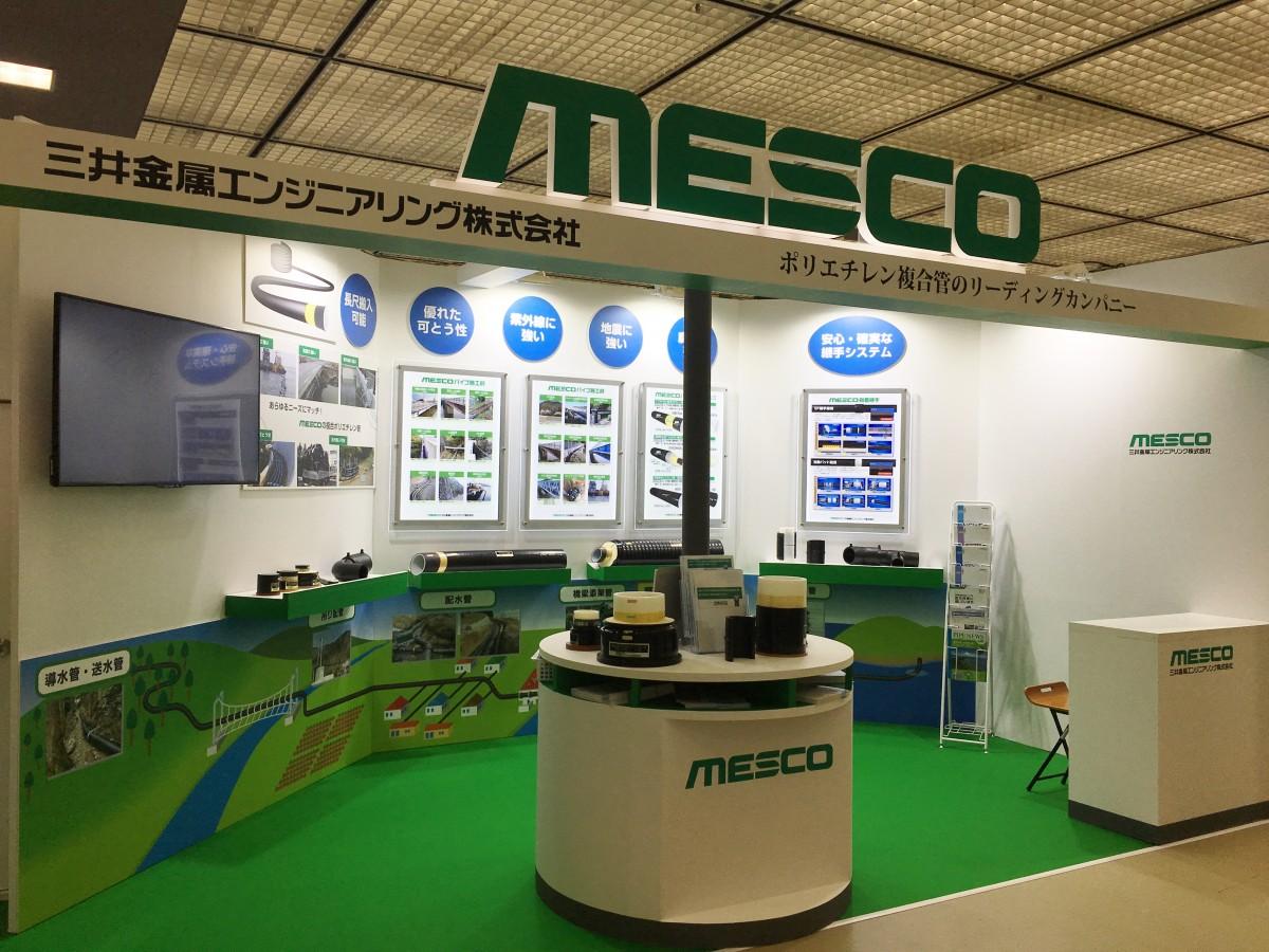 京都水道展 © MESCO 三井金属エンジニアリング株式会社