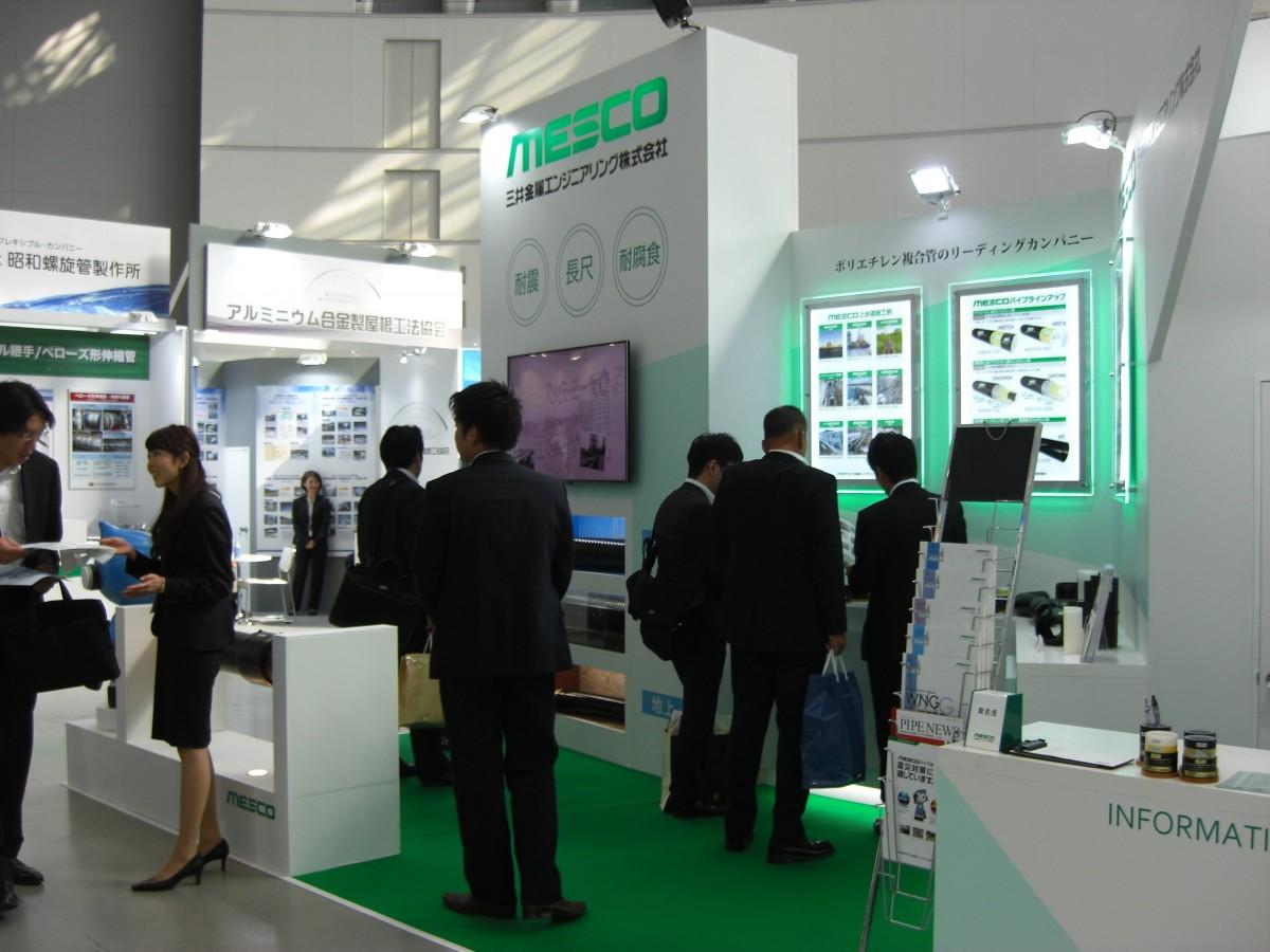 suidou2015-1 © MESCO 三井金属エンジニアリング株式会社