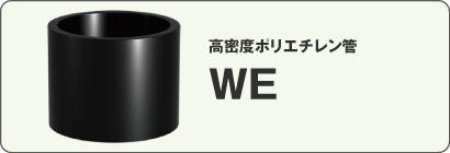 高密度ポリエチレン管 WE