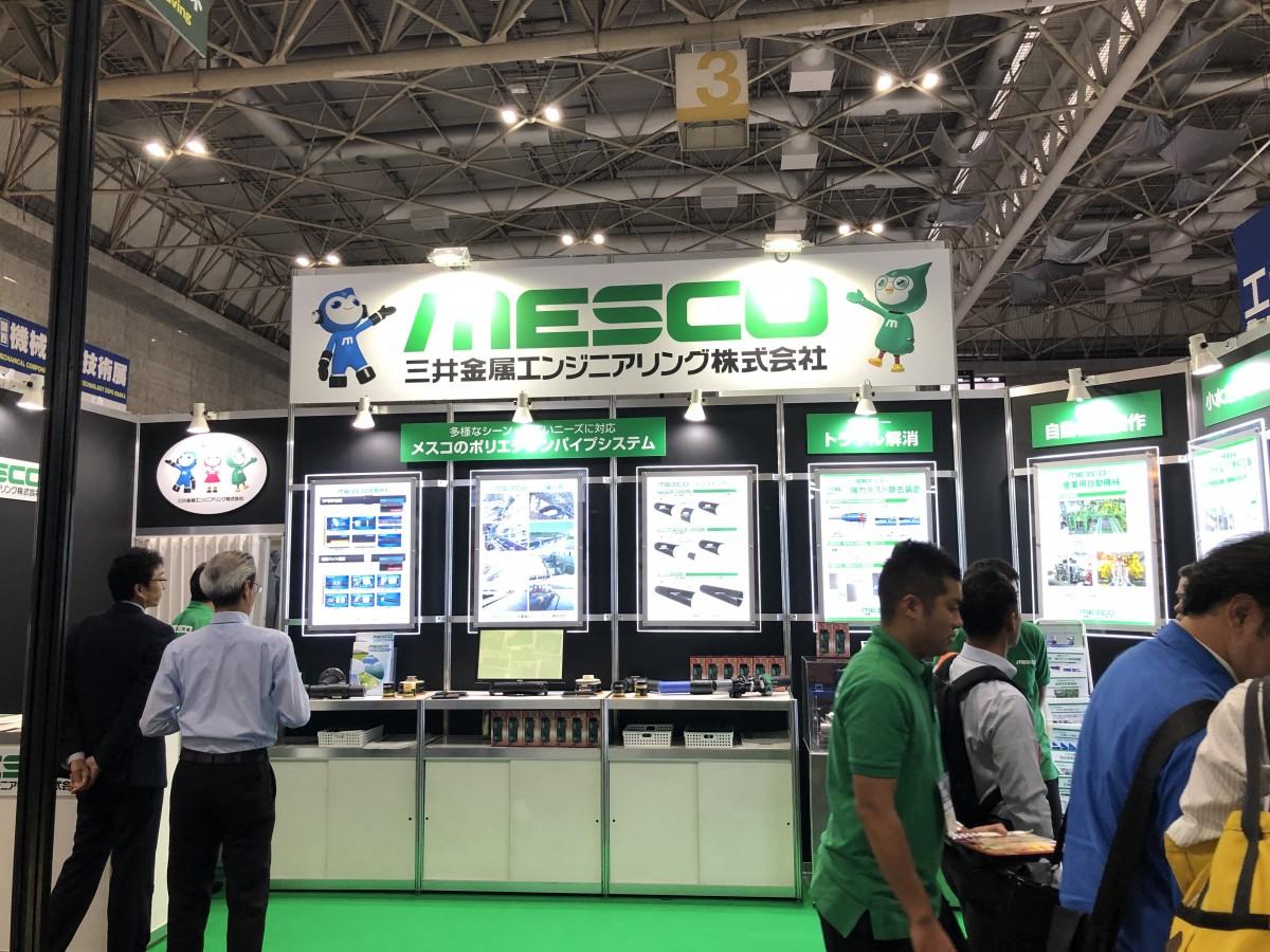 第15回 再生可能エネルギー世界展示会 © MESCO 三井金属エンジニアリング株式会社