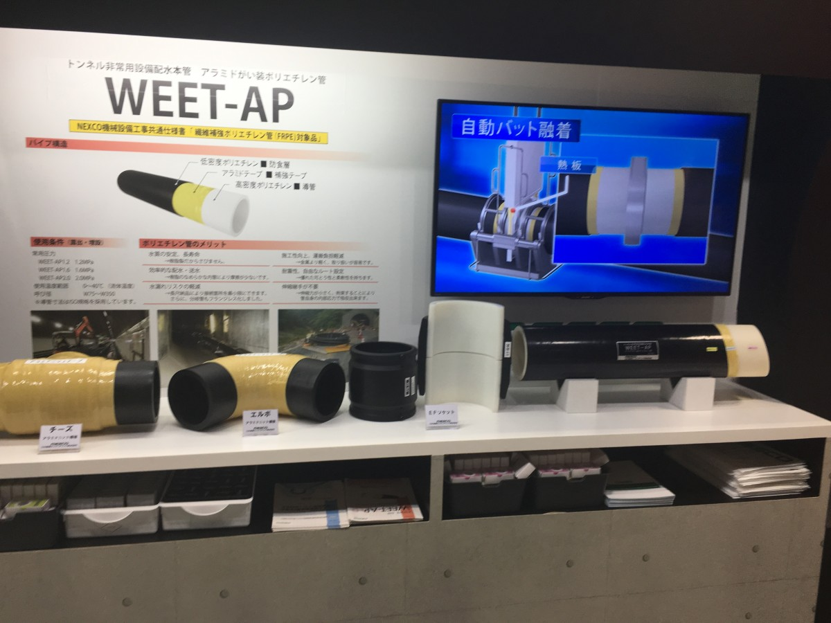 ハイウェイテクノフェア2018 © MESCO 三井金属エンジニアリング株式会社
