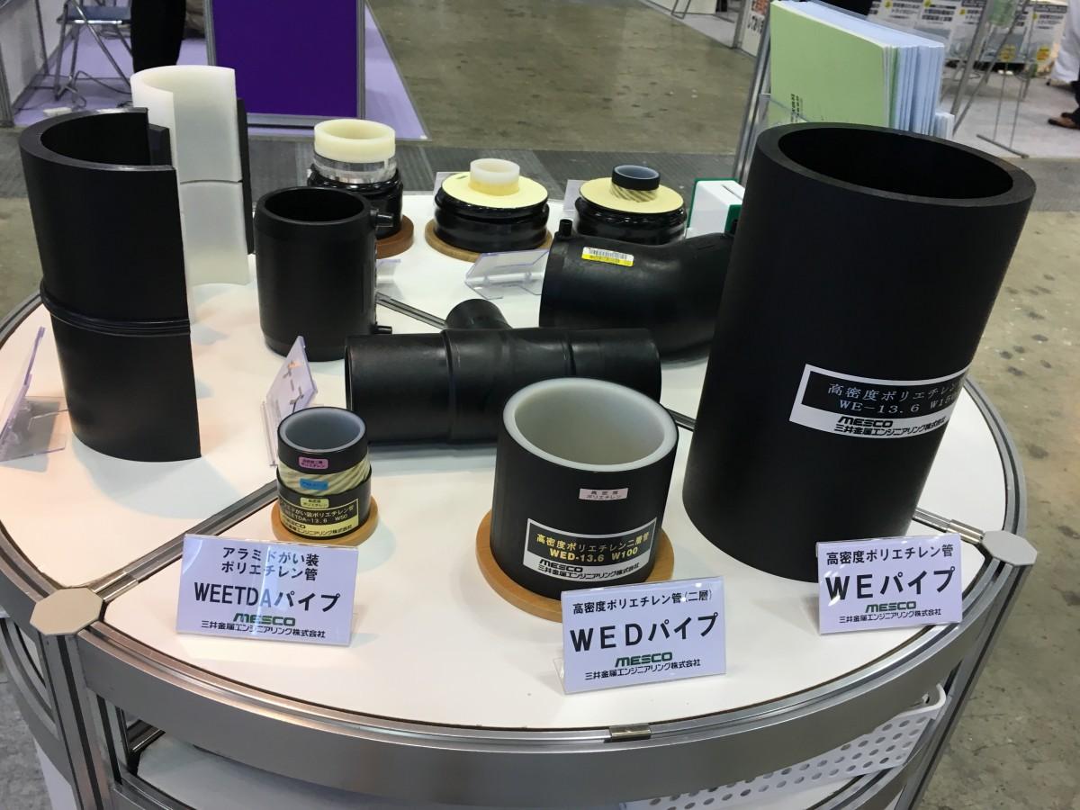 2018スマートエンジニアリングTOKYO © MESCO 三井金属エンジニアリング株式会社