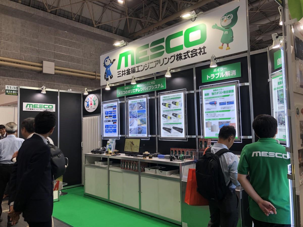 第4回名古屋スマート工場EXPO © MESCO 三井金属エンジニアリング株式会社