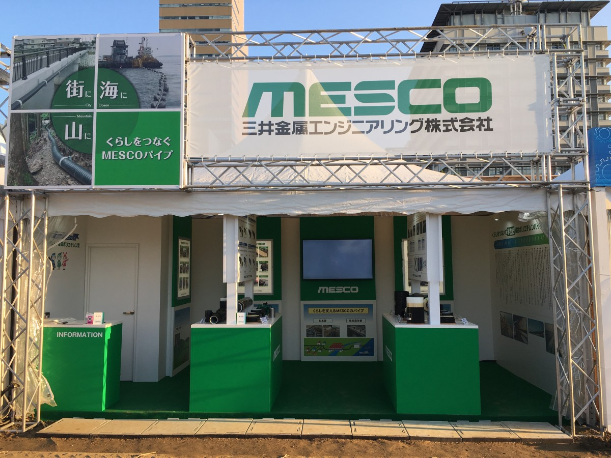 福岡水道展 © MESCO 三井金属エンジニアリング株式会社