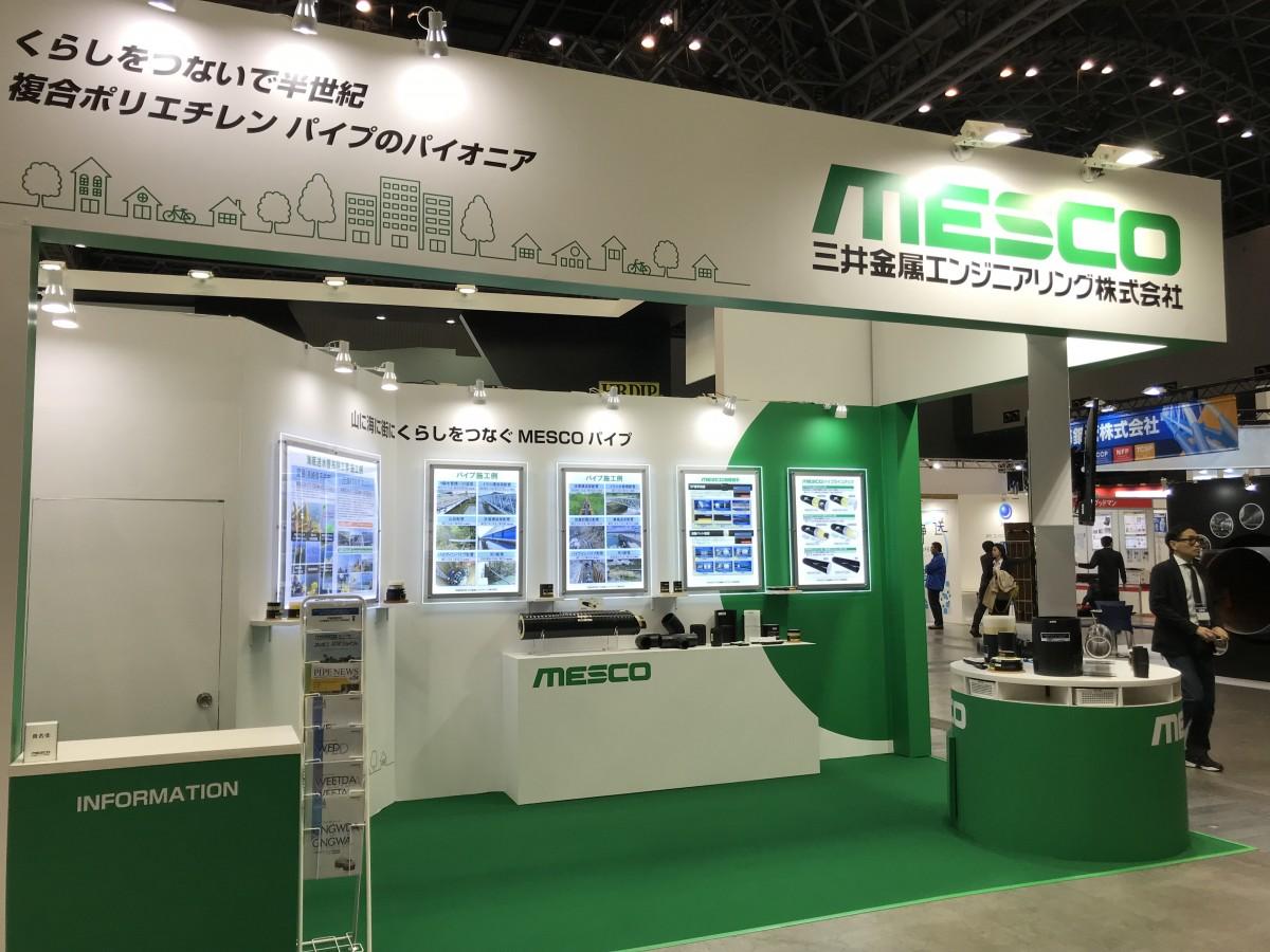 函館水道展 © MESCO 三井金属エンジニアリング株式会社